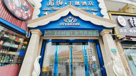 逅海主題酒店(上海世博園店)