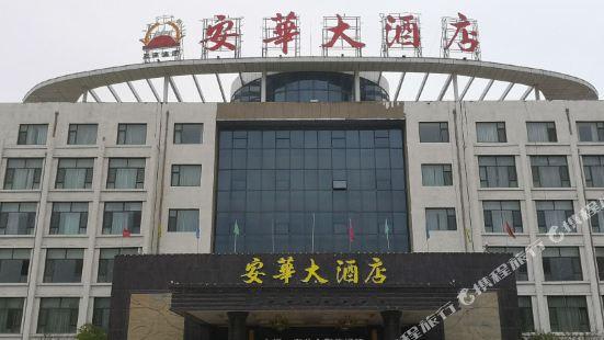 威縣安華大酒店