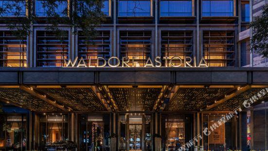 Waldorf Astoria Beijing