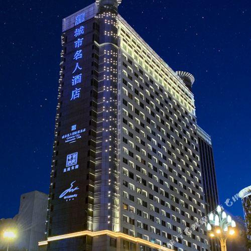 成都城市名人酒店