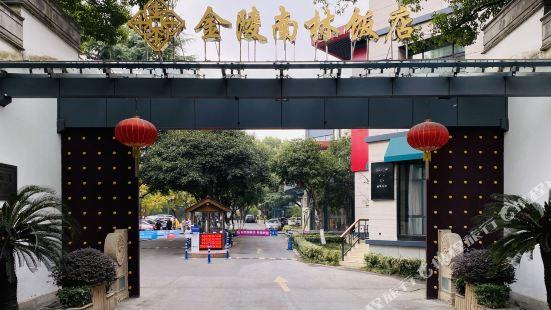 苏州金陵南林饭店