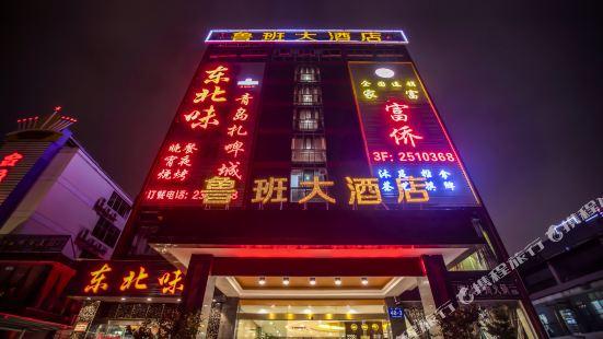 Luban Hotel