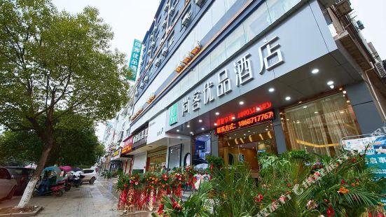 尚客優品酒店(通山政府廣場店)