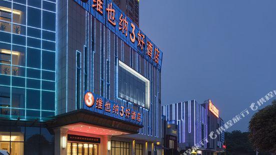Vienna International Hotel (Changsha Shuiduhe Metro Station)