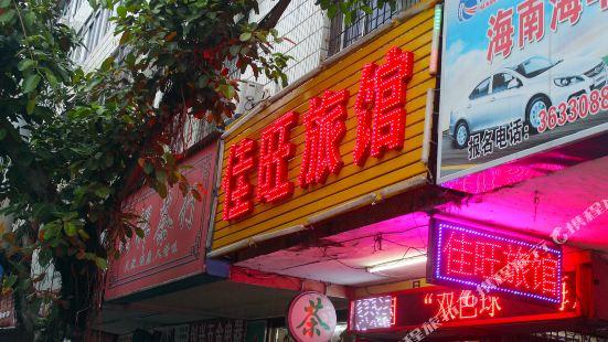 海口佳旺旅館