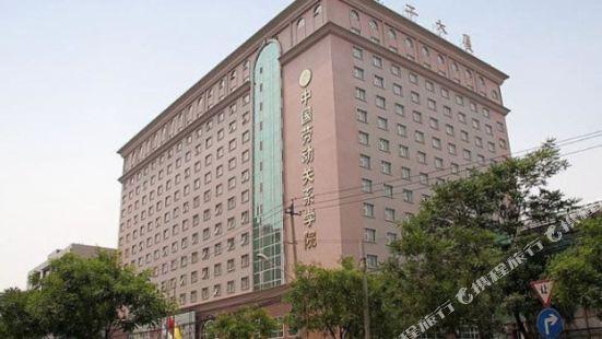 Zhonggong Plaza