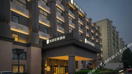 Su Shi Qing She Hotel (Shanghai Hongqiao  Dian)