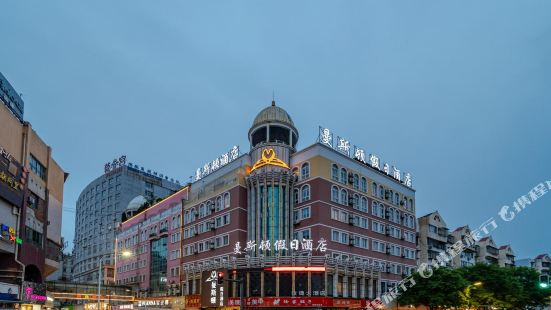 Mansidun Holiday Hotel (Wuhu Pedestrian Street)