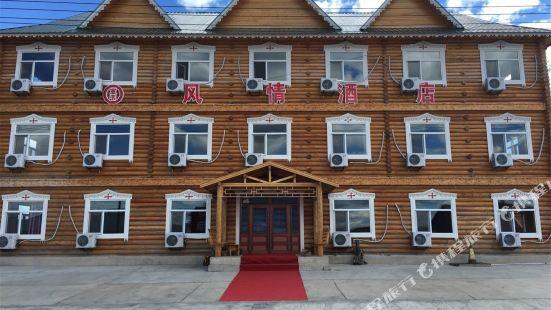 額爾古納室韋風情酒店