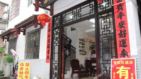 陽朔西街紅酒店