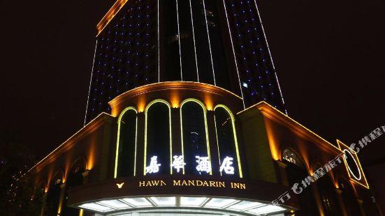 貴州嘉華酒店