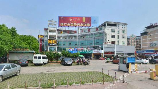 Jinsui Hotel (Longyan Trading City)