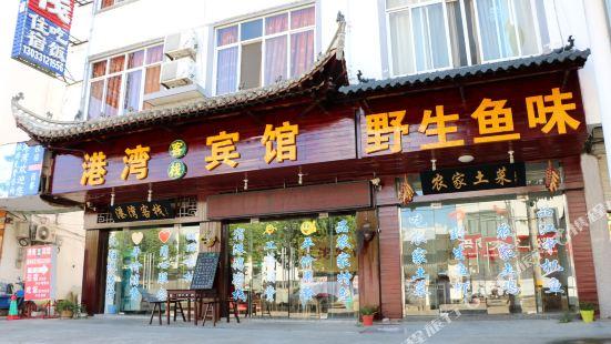 Harbor Inn She County Shendu Town