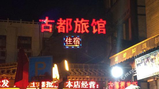 古都旅館(西安北院門店)