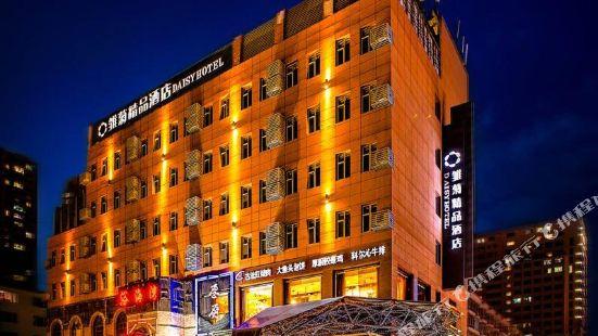呼和浩特雛菊精品酒店