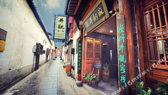 Jingguan Inn (Huizhou Ancient City)
