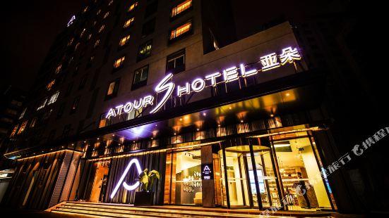 Atour S Hotel (Guangzhou Tianhe Taiguhui)