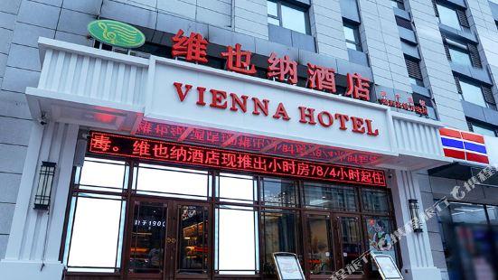 維也納酒店(哈爾濱哈西高鐵萬達廣場店)