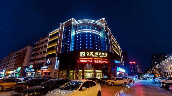 Best Blue Hotel
