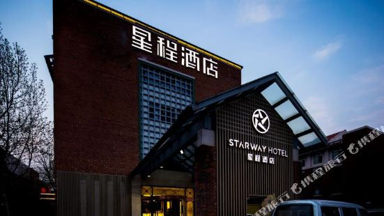Starway Hotel (Tianjin Culture Center)