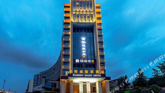 Cassidy Manxiang Hotel (Changsha Ecological Zoo)