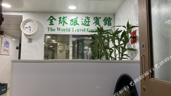 The World Travel Guest House