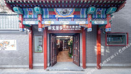 Nostalgia Hotel (Beijing Tian'anmen Square)