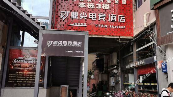 郴州鼎尖電競酒店
