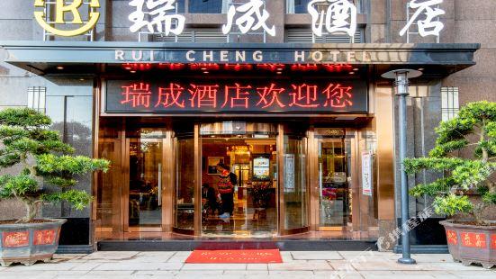 KunMing Rui Cheng Hotel