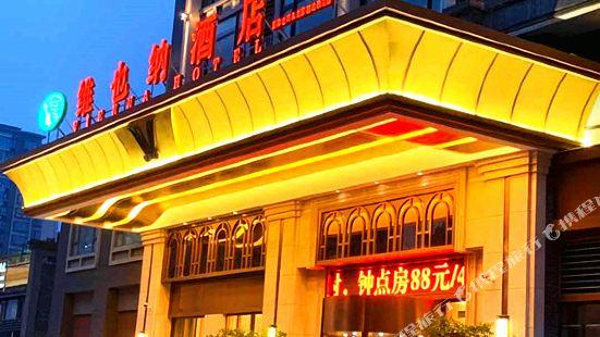 Vienna Hotel (Xinjin Old Pier, Liujianian Metro Station)