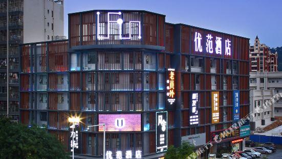Ufun Hotel (Nanning Mixc Guiya Road)