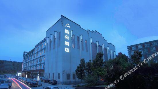 南京玄武門亞朵酒店