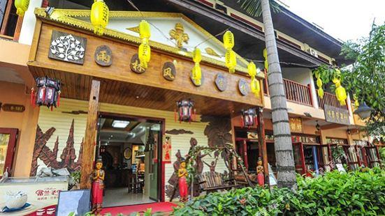 Xishuangbanna Rainforest Theme Inn
