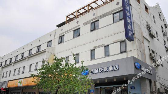 Bestay Express Hotel (Suzhou Railway Station Beisita)
