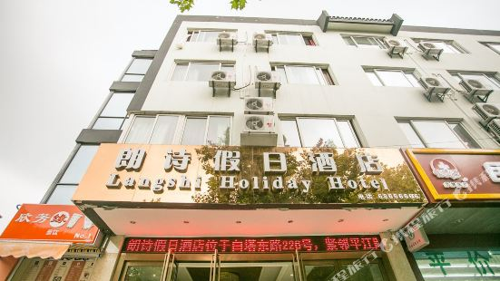 Langshi Holiday Hotel