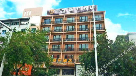 New Yu Hotel