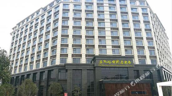 咸寧温泉谷公園道酒店