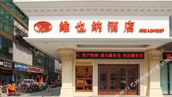 Vienna Hotel (Shuyang Middle Renmin Road)