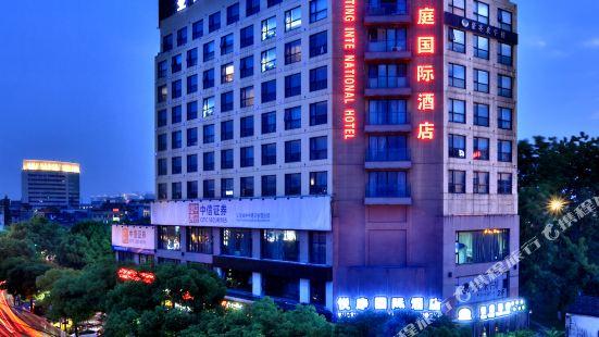 義烏悦庭國際酒店