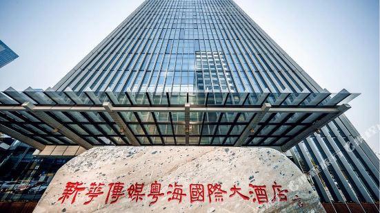 南京新華傳媒粵海國際大酒店
