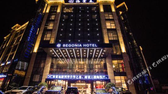 漢中海棠春酒店