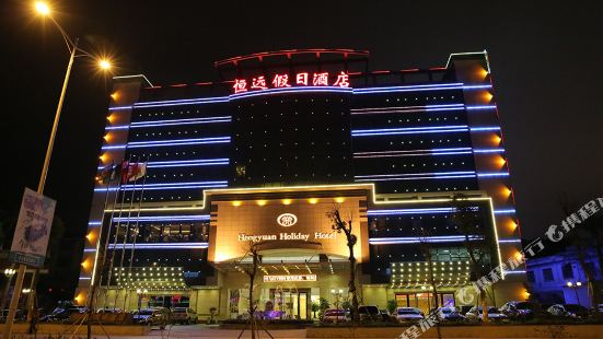 Hengyuan Holiday Hotel