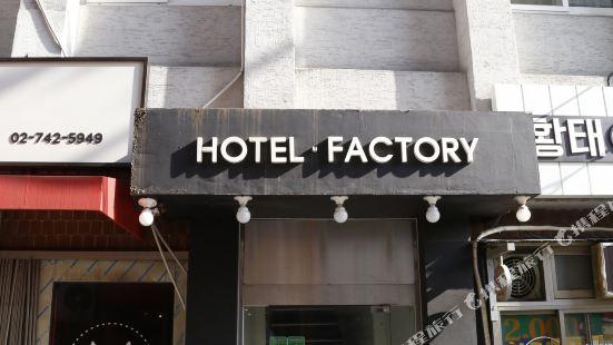 호텔 팩토리