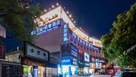 等逅輕奢酒店(上海世博店)