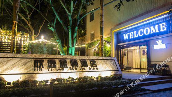 重慶欣逸藍頓酒店