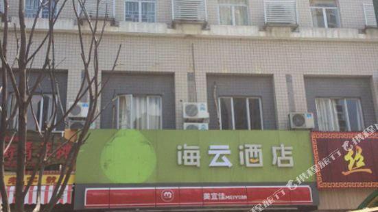 海雲酒店(福州中亭街店)