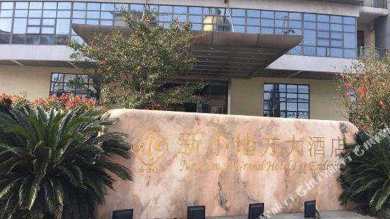 신 샤오디팡 호텔