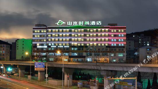 中青旅山水時尚酒店(大連星海公園東財店)
