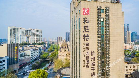 杭州科尼特國際連鎖酒店