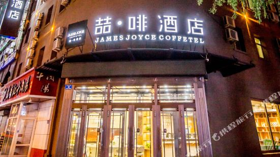 James Joyce Coffetel (Harbin Convention and Exhibition Center Wanda Plaza Longta)